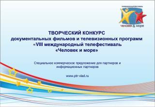 Специальное коммерческое предложение для партнеров и информационных партнеров ptr-vlad.ru