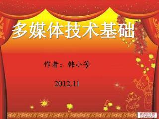作者:韩小芳 2012.11