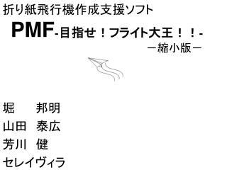 折り紙飛行機作成支援ソフト PMF - 目指せ!フライト大王!! -