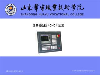 计算机数控( CNC) 装置