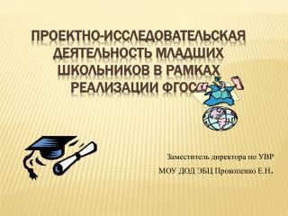 Проектно-исследовательская деятельность младших школьников