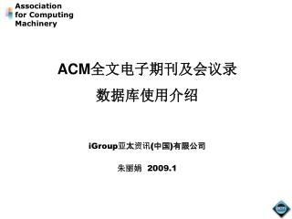 ACM 全文电子期刊及会议录 数据库使用介绍