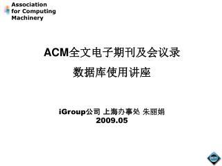 ACM 全文电子期刊及会议录 数据库使用讲座