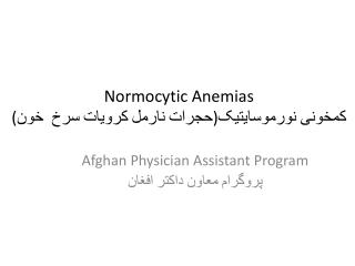 Normocytic Anemias کمخونی نورموسایتیک ) حجرات نارمل کرویات سرخ خون (