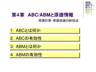第4章  ABC/ABM と原価情報