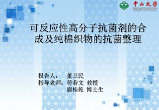 报告人: 董卫民 指导老师:符若文 教授           鹿桂乾 博士生