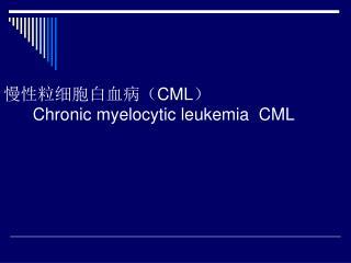 慢性粒细胞白血病( CML ) Chronic myelocytic leukemia  CML