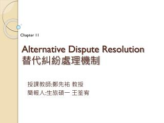 Alternative Dispute Resolution 替代糾紛處理機制