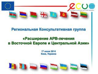 Региональная Консультативная группа  «Расширение АРВ-лечения
