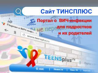 Сайт ТИНСПЛЮС
