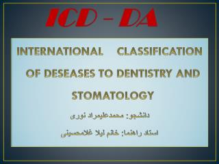 ICD - DA
