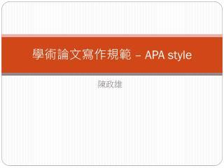 學術論文寫作規範  – APA style