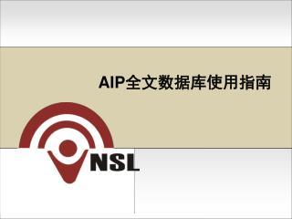 AIP 全文数据库使用指南