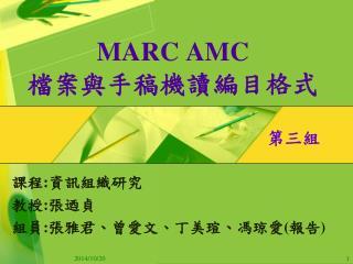 MARC AMC 檔案與手稿機讀編目格式 第三組
