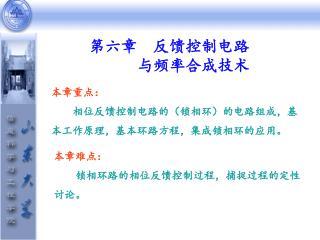 第六章  反馈控制电路       与频率合成技术