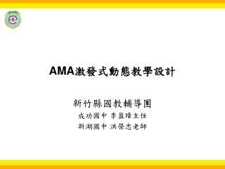 AMA 激發式動態教學設計