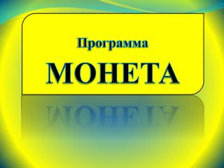 Программа  МОНЕТА