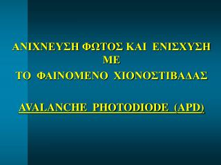 ΑΝΙΧΝΕΥΣΗ ΦΩΤΟΣ ΚΑΙ  ΕΝΙΣΧΥΣΗ  ΜΕ   ΤΟ  ΦΑΙΝΟΜΕΝΟ  ΧΙΟΝΟΣΤΙΒΑΔΑΣ AVALANCHE  PHOTODIODE   ( APD)