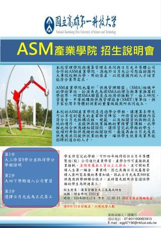 ASM 產業學院 招生說明會