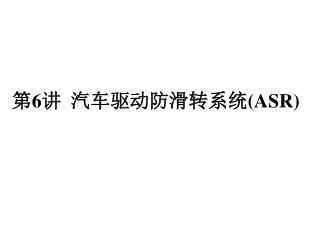 第 6 讲 汽车驱动防滑转系统 (ASR)