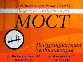 Муниципальное бюджетное учреждение муниципального образования  «Город Архангельск»