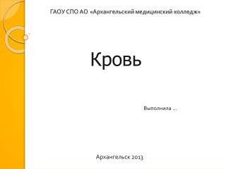 ГАОУ СПО АО «Архангельский медицинский колледж»
