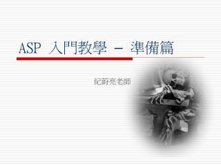 ASP  入門教學  – 準備篇