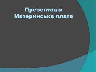 Презентація Материнська плата