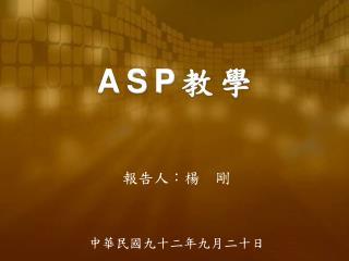 ASP 教學
