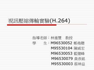 視訊壓縮傳輸實驗 (H.264)