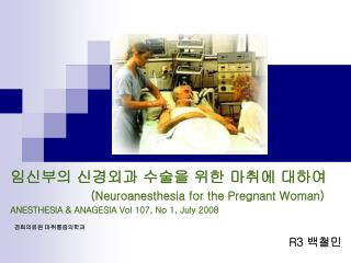 임신부의 신경외과 수술을 위한 마취에 대하여 (Neuroanesthesia for the Pregnant Woman)