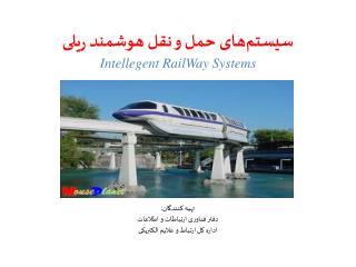 سیستمهای حمل و نقل هوشمند ریلی Intellegent RailWay  Systems