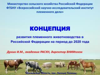 Министерство сельского хозяйства Российской Федерации