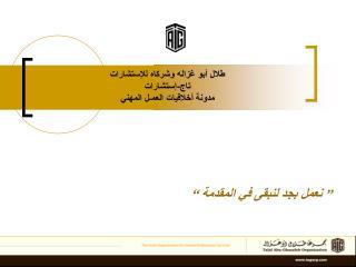 طلال أبو غزاله وشركاه للإستشارات تاج-إستشارات مدونة أخلاقيات العمـل المهني