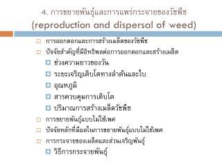 4. การขยายพันธุ์และการแพร่กระจายของวัชพืช  (reproduction and dispersal of weed)