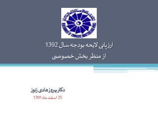 ارزیابی لایحه بودجه سال 1392  از منظر بخش خصوصی