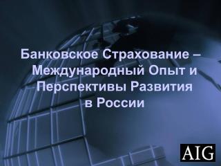 Банковское Страхование  –        Международный Опыт и Перспективы Развития            в России