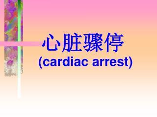 心脏骤停 (cardiac arrest)