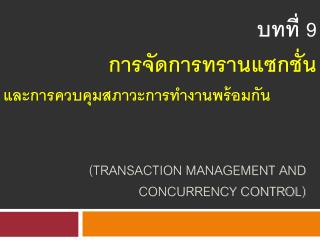 (transaction management and concurrency control)