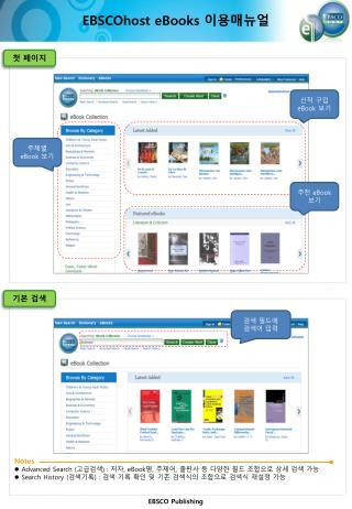 EBSCOhost  eBooks  이용매뉴얼