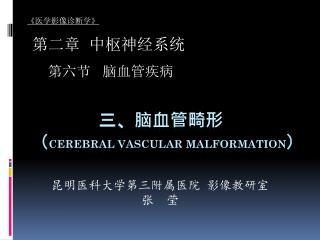 三、脑血管畸形 ( cerebral vascular malformation )