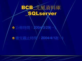 BCB_ 北風資料庫_ SQLserver