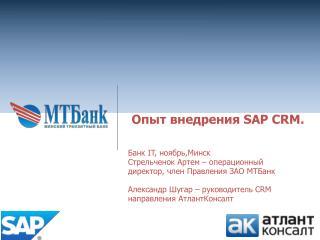 Опыт внедрения SAP CRM .