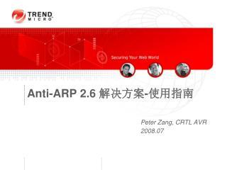 Anti-ARP 2.6  解决方案 - 使用指南 Peter Zang, CRTL AVR 2008.07