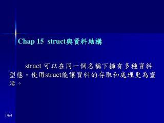 Chap 15  struct 與資料結構