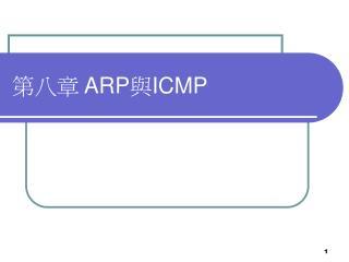 第八章  ARP 與 ICMP