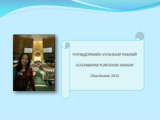 ПҮРЭВДОРЖИЙН УУГАНБАЯР РАМЗИЙ UUGANBAYAR PUREVDORJ RAMSAY Ulaanbaatar  2012