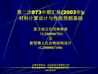 第二次 973 中期汇报 (2003 年 ): 材料计算设计与性能预测基础