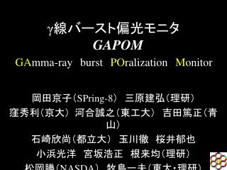 γ 線バースト偏光モニタ GAPOM ( GA mma-ray burst PO ralization M onitor )
