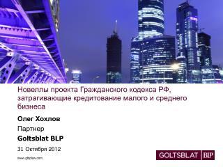 Новеллы проекта Гражданского кодекса РФ, затрагивающие кредитование малого и среднего бизнеса